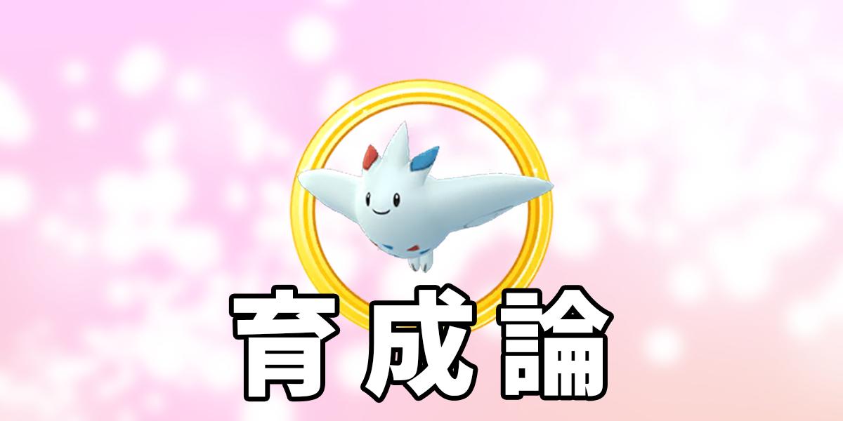 【ポケモンGO】ハイパーリーグにおけるトゲキッスの育成論について