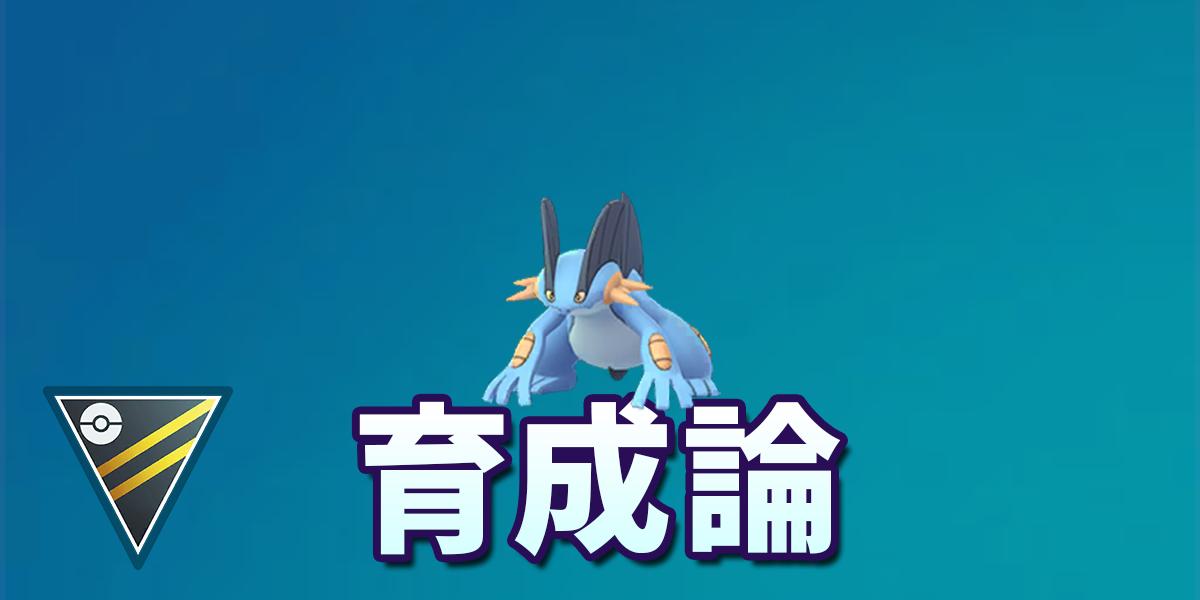 【ポケモンGO】ハイパーリーグにおけるラグラージの育成論について