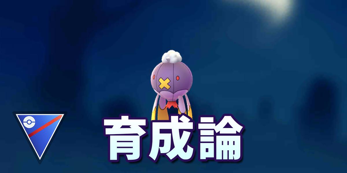 【ポケモンGO】フワライドの強さ・評価解説