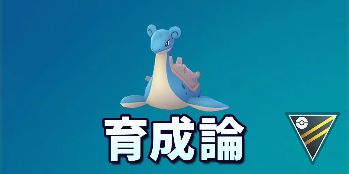 ハイパー ポケモン リーグ go