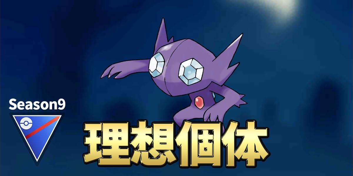 【ポケモンGO】ヤミラミの理想個体はこれだ!個体値別シミュレート報告(シーズン9版)【スーパーリーグ】